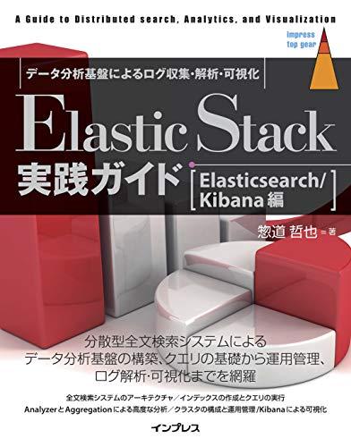 Elastic Stack実践ガイド[Elasticsearch/Kibana編] impress top gearシリーズ