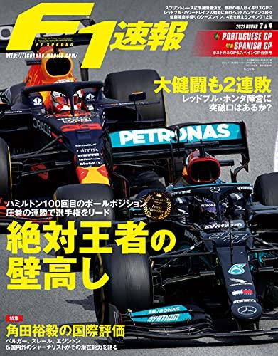 F1 (エフワン) 速報 2021 Rd03 ポルトガルGP (グランプリ)&Rd04 スペインGP (グランプリ)合併号 [雑誌] F1速報