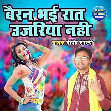 Bairan Bhayi Raat Ujariya Nahi