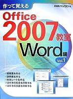 日経パソコン 作って覚えるOFFICE2007教室WORD編VOL.1