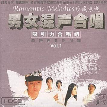 Treasure the Romance: Romantic Duets (1)