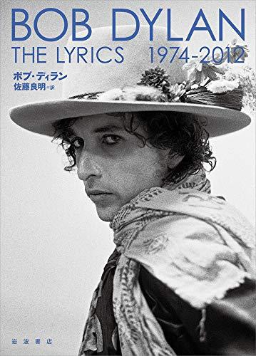 The Lyrics 1974-2012 / ボブ・ディラン