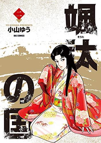 颯汰の国(2) (ビッグコミックス) - 小山ゆう