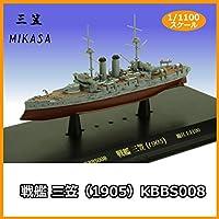 日用品 玩具 関連商品 ミニチュアオブジェ 戦艦 三笠 (1905) 1/1100スケール KBBS008