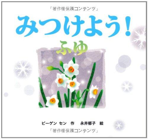 みつけよう! ふゆ (みつけよう!) (みつけよう! 4)