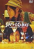 Short Cakes[DVD]