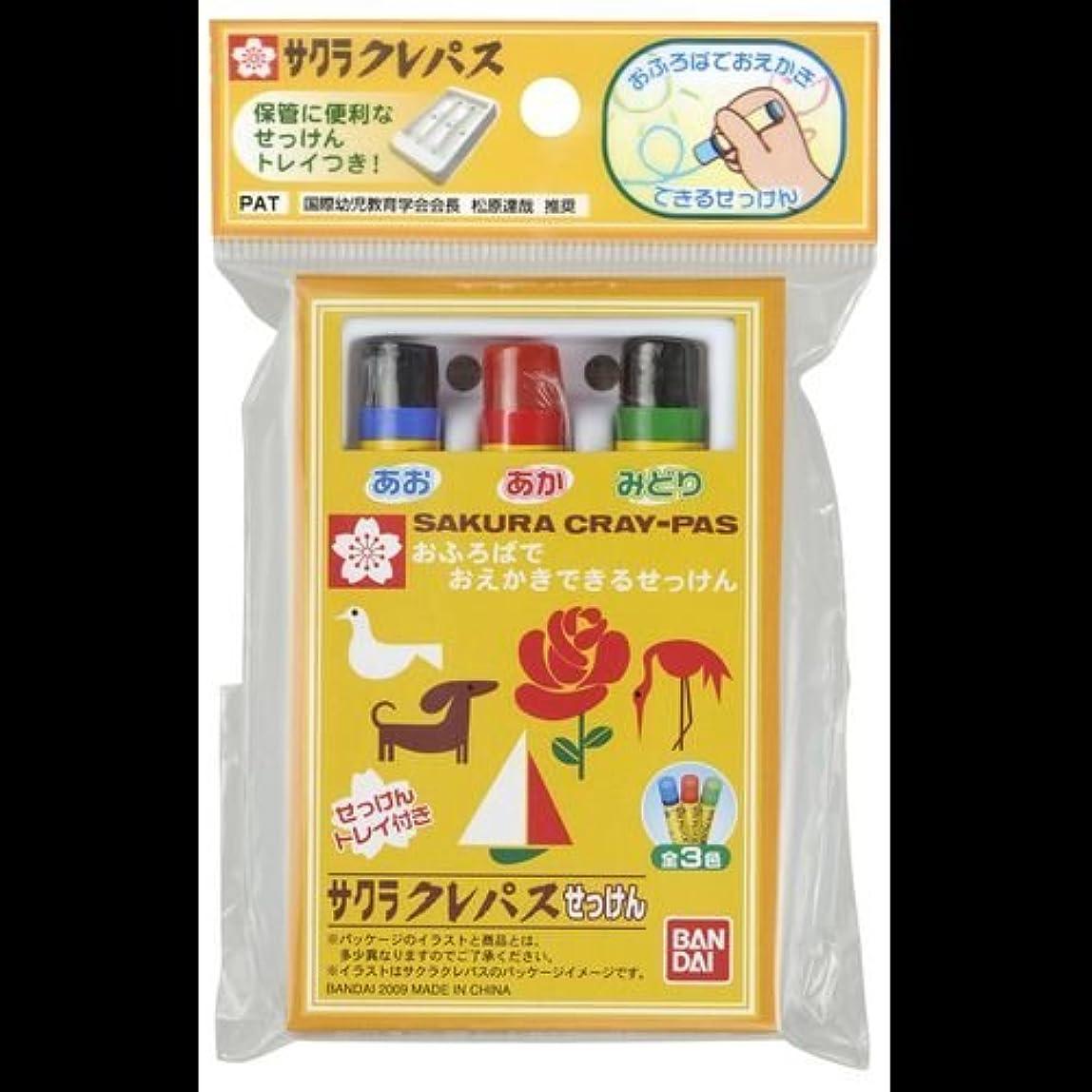 ガードオレンジオレンジ【まとめ買い】サクラクレパスせっけん ×2セット