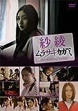 紗綾 ムラサキカガミ・バックステージフィルム [DVD] image