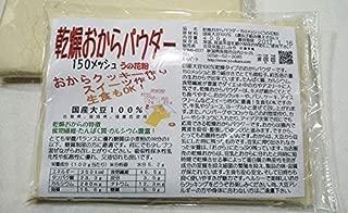 乾燥おからパウダー150メッシュ 400g 超微粉 国産大豆100%