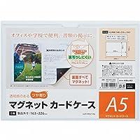 マグエックス マグネット カードケース A5 ツヤ有り MCARD-A5G