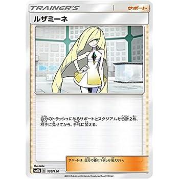 ポケモンカードゲーム SM8b 136/150 ルザミーネ サポート ハイクラスパック GXウルトラシャイニー