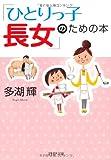 「ひとりっ子長女」のための本 (PHP文庫)