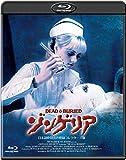 ゾンゲリア -日本語吹替音声収録コレクターズ版-[Blu-ray/ブルーレイ]
