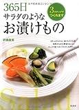 365日サラダのようなお漬けもの (365の料理シリーズ)