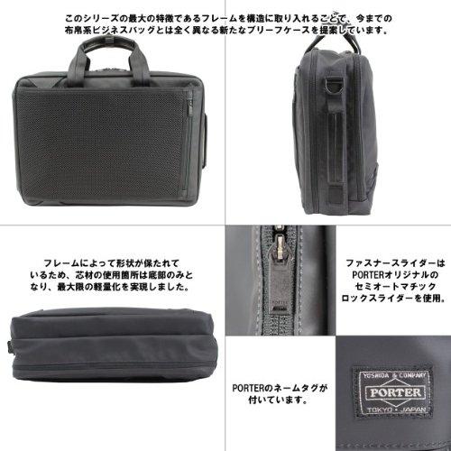 ポーター(porter)・クラウド・3WAYブリーフケース(ブラック)