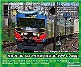 グリーンマックス Nゲージ 西武20000系 2代目銀河鉄道999デザイン電車 8両編成セット 動力付き 50678 鉄道模型 電車