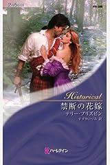 禁断の花嫁 (ハーレクイン・ヒストリカル) Kindle版