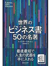 世界のビジネス書50の名著 (5分でわかる50の名著シリーズ) (ディスカヴァーリベラルアーツカレッジ) (LIBERAL ARTS COLLEGE)