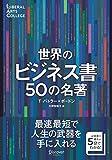 世界のビジネス書50の名著 (5分でわかる50の名著シリーズ) (ディスカヴァーリベラルアーツカレッジ)