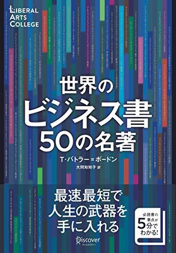 世界のビジネス書50の名著【解説動画付き】 (5分でわかる50の名著シリーズ) (ディスカヴァーリベラルアーツカレッジ) (Discover Next D)