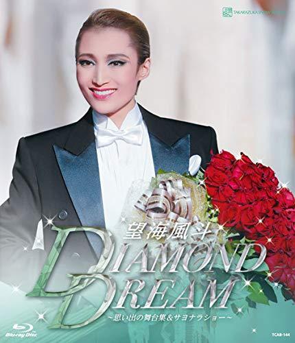 望海風斗 退団記念ブルーレイ 「DIAMOND DREAM」―思い出の舞台集&サヨナラショー― [Blu-ray]