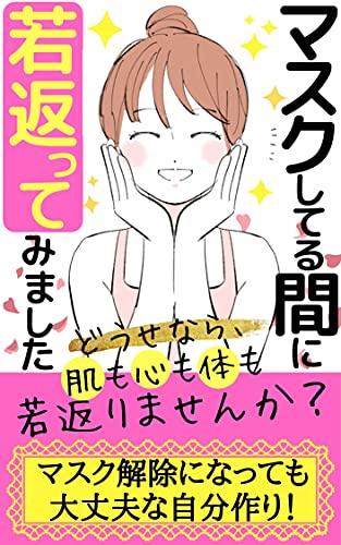 masukushiteruaidani wakagaettemimashita bahada anthieijingu roukaboushi (Japanese Edition)