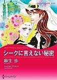 芽吹く恋~初恋と再会~ テーマセット vol.4 芽吹く恋~初恋と再会~ テーマセット (ハーレクインコミックス)