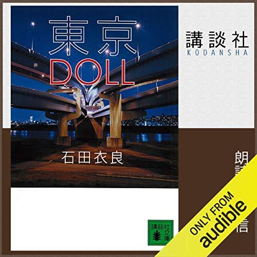 『東京DOLL』のカバーアート