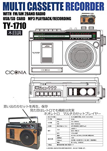 CICONIAラジカセ木目調TY-1710