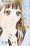 ういらぶ。ー初々しい恋のおはなしー (5) (少コミフラワーコミックス)