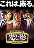光と影 (ノーカット版) DVD BOX 5 image