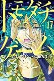 トモダチゲーム(17) (週刊少年マガジンコミックス)