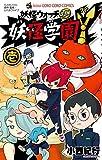 妖怪学園Y(1) (てんとう虫コミックス)