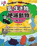 人気の変な生き物と絶滅動物折り紙あそび (レディブティックシリーズno.4740)