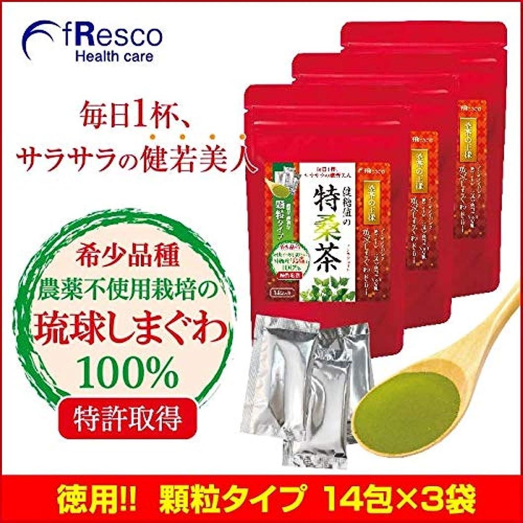 発明するに話す真似る琉球しまぐわ 健糖値の特桑茶 顆粒タイプ14包 90日分(3個セット)