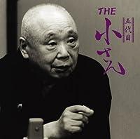 THE 小さん(DVD付)