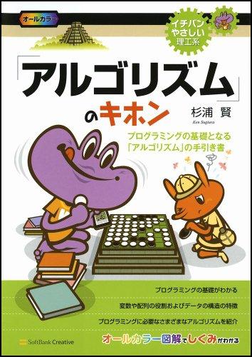 「アルゴリズム」のキホン (イチバンやさしい理工系シリーズ)