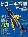 ヒコーキ写真テクニック 2020 SS