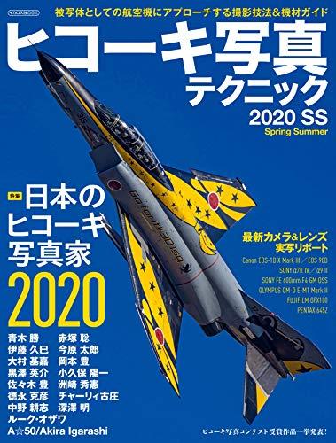 ヒコーキ写真テクニック 2020 SS (イカロスMOOK)