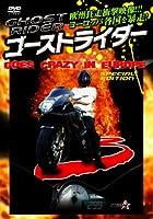 ゴーストライダー3【新価格版】~GOES CRAZY IN EUROPE~ [DVD]
