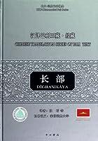 Chinese Edition of Three Pali Suttas