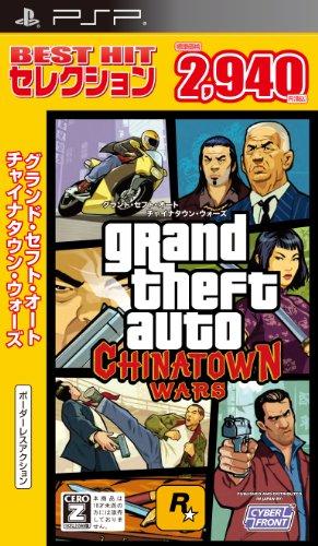 Grand Theft Auto: Chinatown Wars (PSP Best Hits)[Import Japonais]