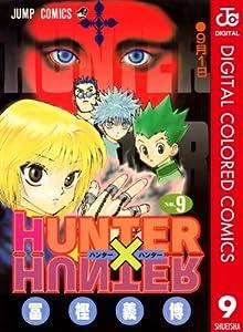 HUNTER×HUNTER カラー版 9 (ジャンプコミックスDIGITAL)