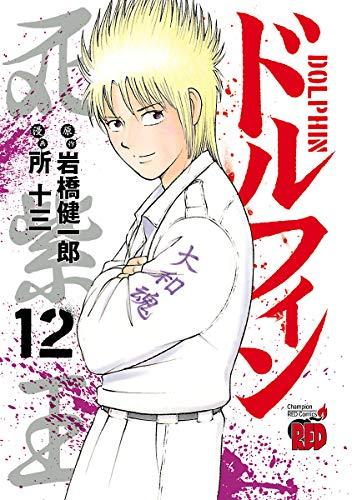 ドルフィン 12 (チャンピオンREDコミックス)