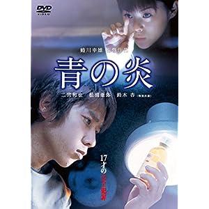 """青の炎 [DVD]"""""""