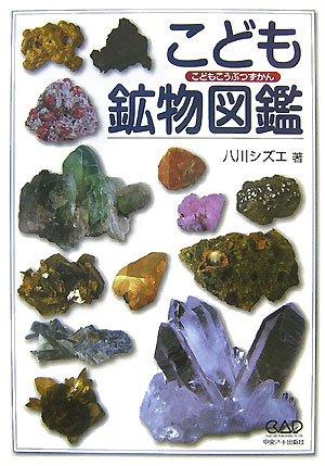 こども鉱物図鑑