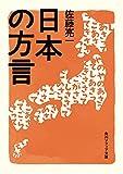 日本の方言 (角川ソフィア文庫)