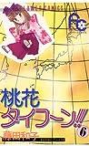 桃花タイフーン!!(6) (フラワーコミックス)