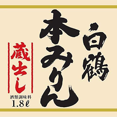 白鶴本みりんペットボトル[兵庫県1800ml]
