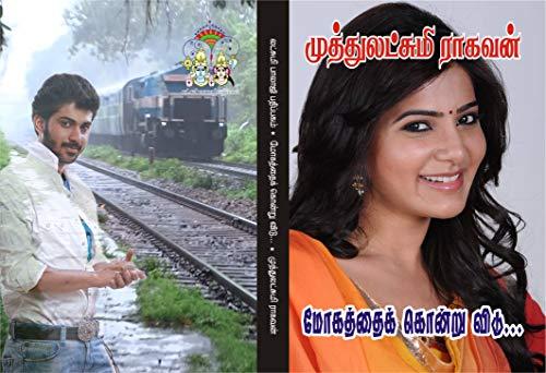 மோகத்தைக் கொன்று விடு: mogaththaikkonruvidu (Tamil Edition) (Kindle Edition)